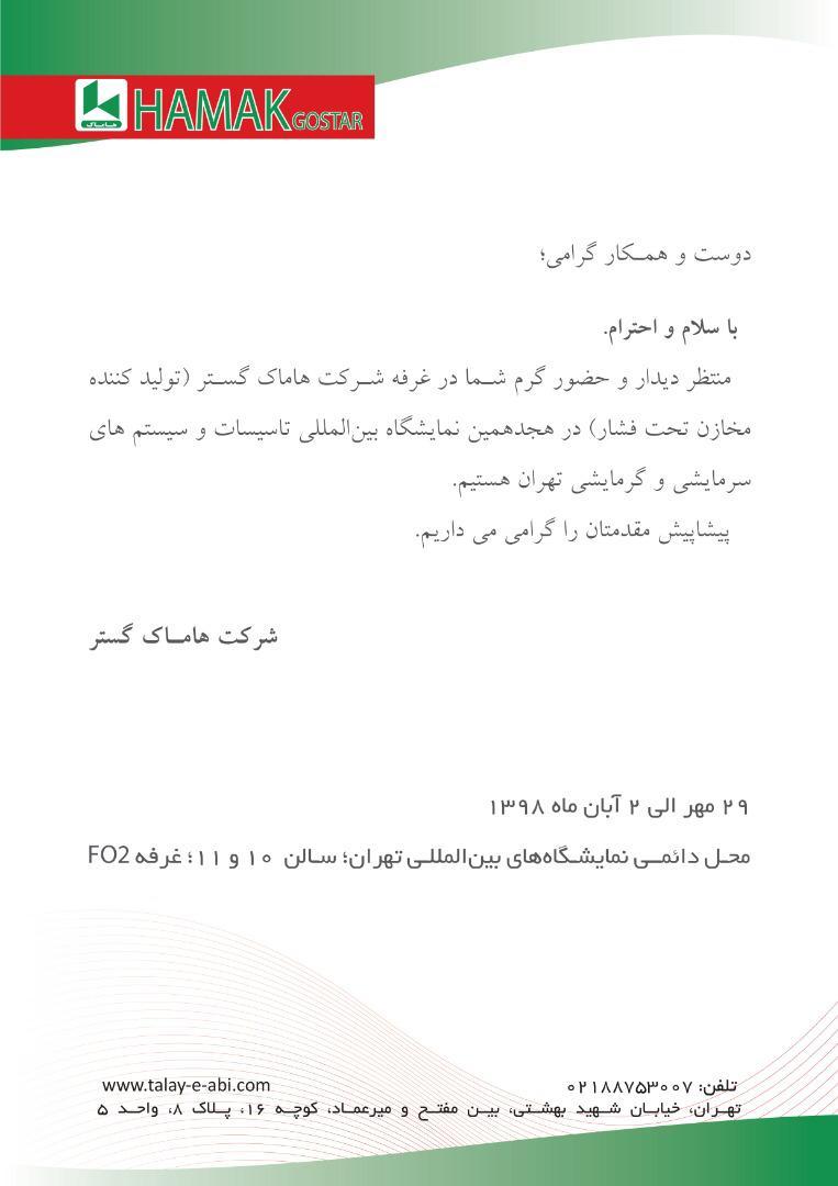 هجدهمین نمایشگاه بین المللی تاسیسات و سیستم های سرمایشی و گرمایشی تهران