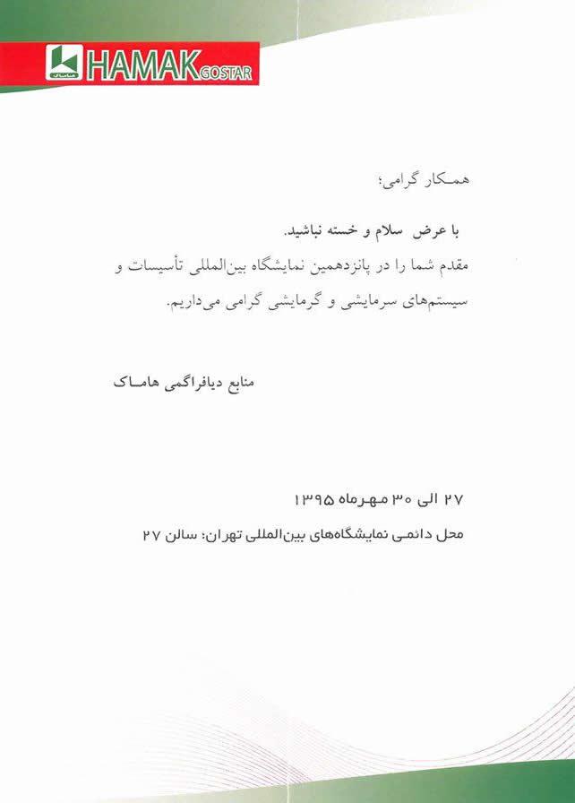 پانزدهمین نمايشگاه بين المللي تاسيسات  و سيستمهاي سرمايشي و گرمايشی <br> محل دایمی نمایشگاههای بین المللی تهران - سالن 27